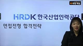 [취업채널] 한국산업인력공단 면접가이드 강의