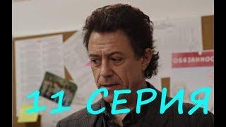 Практика 2 сезон 11 серия. Анонс на русском языке