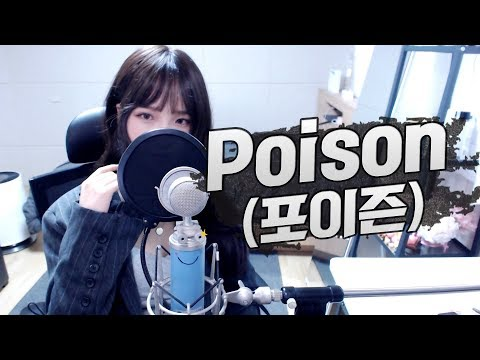 VAV(브이에이브이) - 'Poison' COVER By 새송|SAESONG