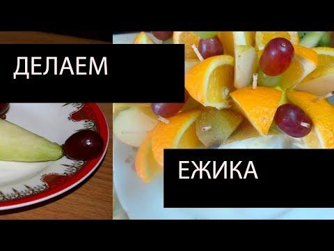 Ежик из фруктов: подготовка материалов, порядок выполнения