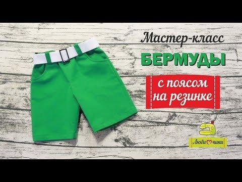 0 - Зшити шорти для хлопчика своїми руками