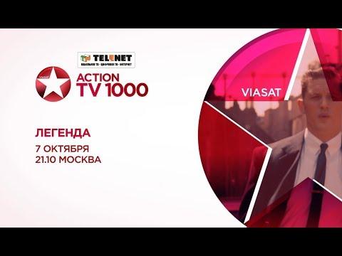 Смотри в сети TELENET: сегодня в 22:10 на TV1000 Action гангстерский боевик «Легенда» (18+)
