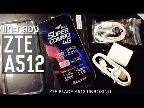 แกะกล่อง ZTE BLADE A512 ของแรง ราคาสุดคุ้ม ในกล่องมีอะไรบ้าง