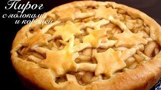 Пирог с яблоками и корицей/ Яблочный пирог из дрожжевого теста/ Готовлю с любовью