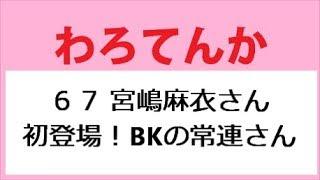 宮嶋麻衣さんが初登場しましたね。 NHK大阪放送局(BK)制作の連続...