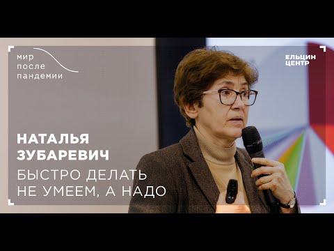 Мир после пандемии. Наталья Зубаревич. Быстро делать не умеем, а надо