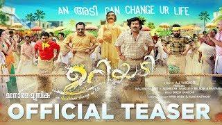 URIYADI Official Teaser | A J Varghese | FFF & Fifty Six Cinemas