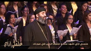 Fr Mousa Roshdy & Lady of Light Choir علمنى ازاى - أبونا موسى رشدى