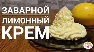 Заварной лимонный крем для тортов - просто и вкусно!