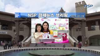 [NSPTV] 경제뉴스…