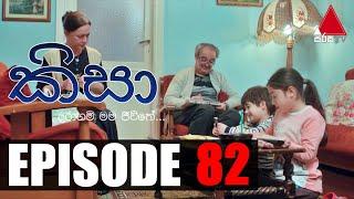 Kisa (කිසා)   Episode 82   15th December 2020   Sirasa TV Thumbnail