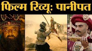 Panipat Film Review In Hindi | Sanjay Dutt | Arjun Kapoor | Kriti Sanon | Ashutosh Gowariker