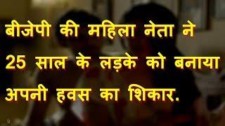 BJP की महिला नेता ने 25 साल के लड़के के साथ की ऐसी घिनौनी हरकत, Video हुआ Viral BJP Woman Raped Boy.