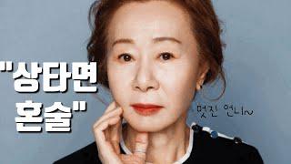 미나리 윤여정 한국 최초 아카데미 여우조연상 후보!/입…