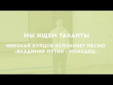 Николай Купцов исполняет песню «Владимир Путин – молодец»