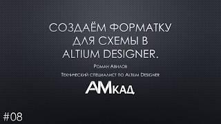 #008 Создаем шаблон чертежа Altium Designer по ГОСТ