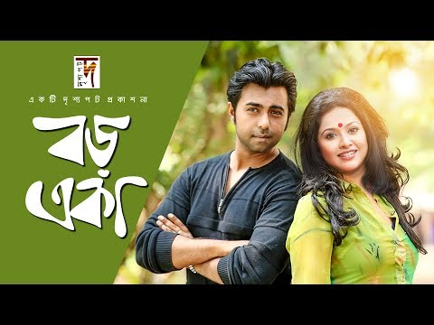 "Bangla Natok ""Boro Eka"" HD 1080p 