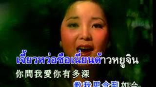 เยว่เหลียงไต้เปี่ยวหวอเตอซิน (月亮代表我的心, yuè liàng dài biǎo wǒ de xīn)