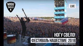 Ногу Свело! - Фестиваль Нашествие - 2018