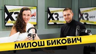Милош Бикович про аллергию на холопов дружбу с Данилой Козловским и поцелуй с мужчиной