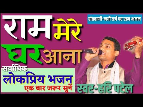 राम मेरे घर आना चित्रकूट के घाट पर Chitrkut Ke Ght Par Ram Bhajan Santvani Hari Patelsr 7581818100