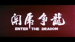 [Trailer] 龍爭虎鬥 (Enter The Dragon)