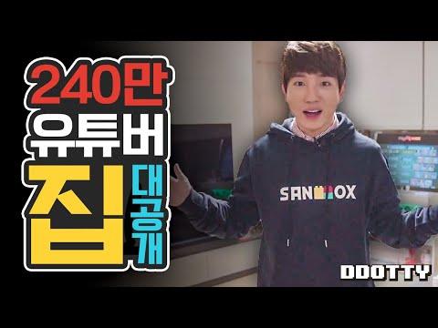 240만 유튜버 도티 집 최초 대공개🏠 (침실까지...)