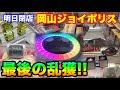 【クレーンゲーム】#297 最後の乱獲!! お菓子からフィギュアまで大量ゲット!! 岡山ジョイポリス UFOキャッチャー 攻略