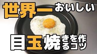 世界一おいしい目玉焼きを作るコツ / How to cook a fried egg / Como fazer ovo frito