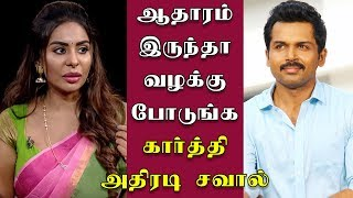 Please File a complaint against Tamil stars, Karthi challenge to Sri Reddy - Kollywood