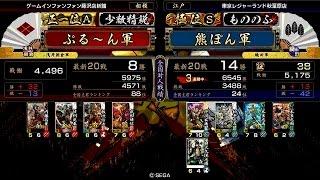 戦国大戦 頂上対決 [2015/06/10] ぷる〜ん VS 熊ぽん
