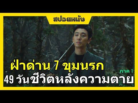 ชีวิตหลังความตาย หนัง : Along with the gods 1 นรกแห่งบาป (สปอยหนังเกาหลี)