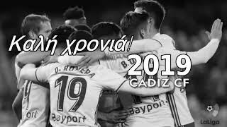 El Cádiz C.F. os desea Feliz 2019