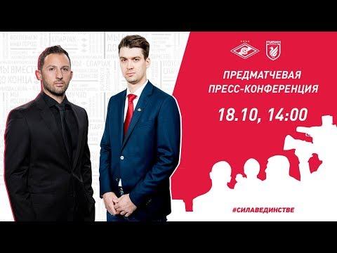 Предматчевая пресс-конференция  // «Спартак» — «Рубин»