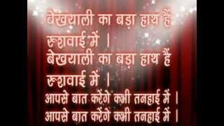 Exclusive New Song (W/Lyrics) ...2012 ~~Sirf tum ~~ Ek Mulaqaat Zarori Hai Sanam