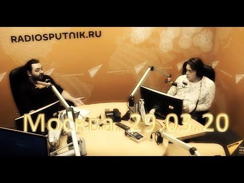 МОСКВА. 29.03.20