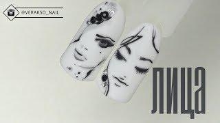 Дизайн ногтей. Рисунки на ногтях. Лица. 20