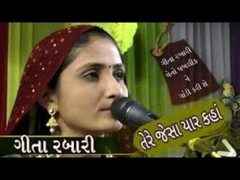 Tere Jaisa Yaar Kahan || Geeta Rabari || Geeta Rabari New Video 2018
