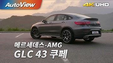 메르세데스-AMG GLC 43 쿠페 2017 시승기 4K [오토뷰]
