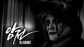 🔴 LIVE -【암전:Blackout - Horror Game 2019】 - Gameplay Walkthrough