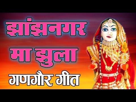 new-gangaur-song-2019-||-gangour-parve-vol---2-||-jhula-||-sadhana-&-sangeeta