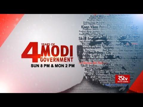 Promo - 4 Years of Modi Govt   Report card   Sunday 8 pm