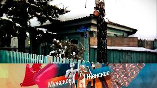Мужское / Женское - 25 лет спустя.  Выпуск от06.02.2017