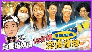 【35番外篇】 ☛IKEA爆衝交換禮物 | 10分鐘內 | 500~1000元 ☚ Feat. 機票達人布萊N/大吉先生/塔羅師
