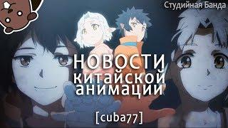 [Cuba77] Новости китайской анимации. Привет друзьям из Китая [Студийная Банда]