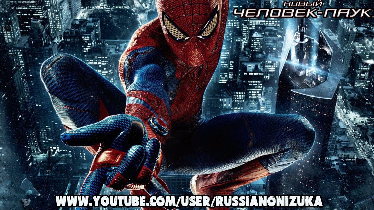 Новый человек паук с хорошим переводом бригада сериал отзывы актеры
