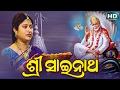 SAINATHA SHREE SAINATHA I Namita Agrawal | Oriya Devotional Song | Sidharth TV