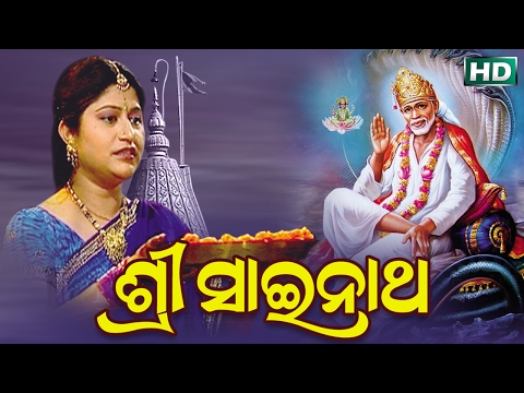 SAINATHA SHREE SAINATHA I Namita Agrawal | Oriya Devotional Song