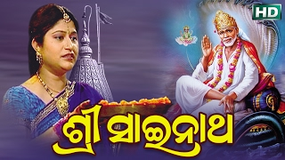 SAINATHA SHREE SAINATHA I Namita Agrawal | Oriya Devotional Song | Sidharth TV