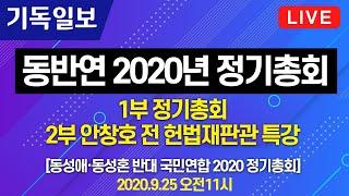 [Live] 동반연 2020년 정기총회(안창호 전 헌법…